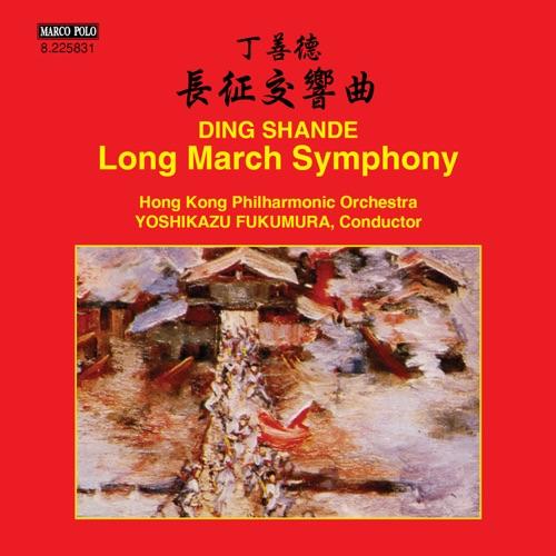 Hong Kong Philharmonic Orchestra & Yoshikazu Fukumura - Shande Ding: Long March Symphony