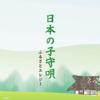 Nihon No Komoriuta Hurusato Elegy - Watanabe Shizuka