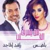 Mn Ysrq Alqalb - Single