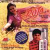 S. P. Balasubrahmanyam & Chitra - Roja (Instrumental) artwork