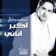Akbar Anani (Cello Series) - Marwan Khoury - Marwan Khoury