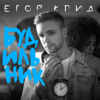 Egor Kreed - Будильник artwork