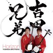 Rite Of Harmony  Yoshida Brothers - Yoshida Brothers