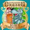 The Wolf and the Seven Little Kids (Volk i semero kozljat) [Russian Edition] (Unabridged)