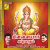 Pillaiyar Subrabatham Pillaiyar Thirupalli Ezhuchi Pukalmalai