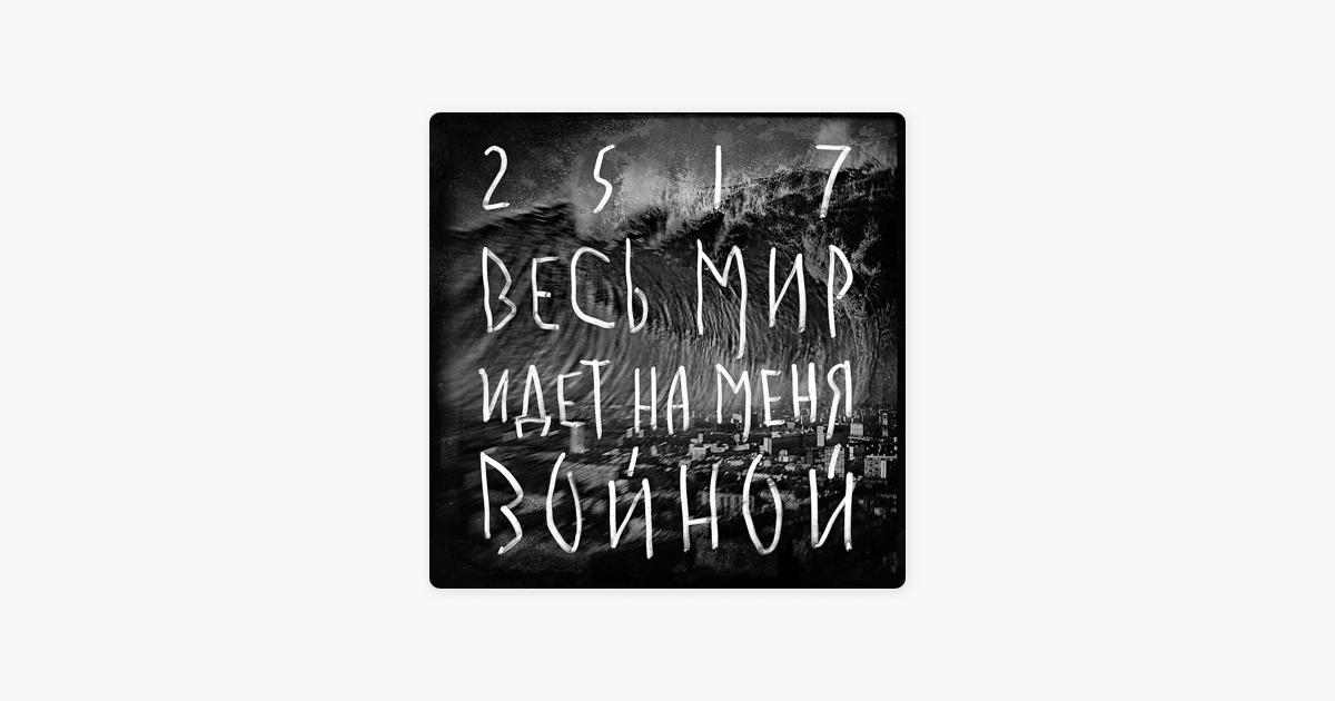 2517 ВЕСЬ МИР ИДЕТ НА МЕНЯ ВОЙНОЙ СКАЧАТЬ БЕСПЛАТНО