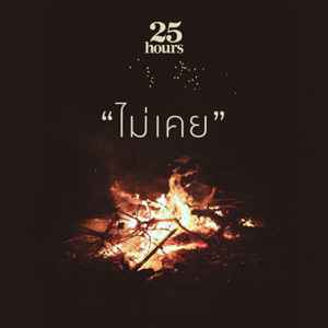 25 Hours - ไม่เคย