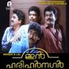 In Harihar Nagar (Original Motion Picture Soundtrack) - Single