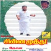 Chinna Muthu Original Motion Picture Soundtrack