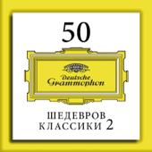 50 ШЕДЕВРОВ КЛАССИКИ 2