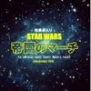The Imperial Martch(Darth Vader's Theme) - Single ジャケット写真