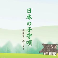 Nihon No Komoriuta Hurusato Elegy