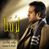 Rashed Al Majid - La Robama artwork