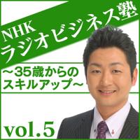 ラジオビジネス塾~35歳からのスキルアップ~vol.5