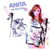 На восток - Anita Tsoy