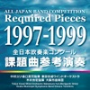 All Japan Band Competition Required Pieces 1997-1999 ジャケット写真