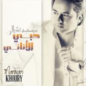 Hobbi Al Anani Cello  Marwan Khoury - Marwan Khoury