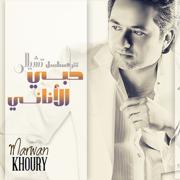 Hobbi Al Anani (cello) - Marwan Khoury - Marwan Khoury