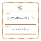 Envy Cat Walk (feat. Hatsune Miku) - Tohma