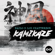 Kamikaze (feat. Lox Chatterbox) - Bailo