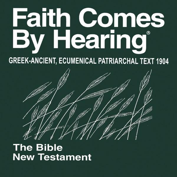 Αρχαία Ελληνική Βιβλική - Ancient Greek Bible