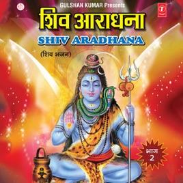Shiv Aradhana (vol  2) by Anuradha Paudwal