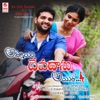 Ammayi Devadas Aithe Original Motion Picture Soundtrack EP