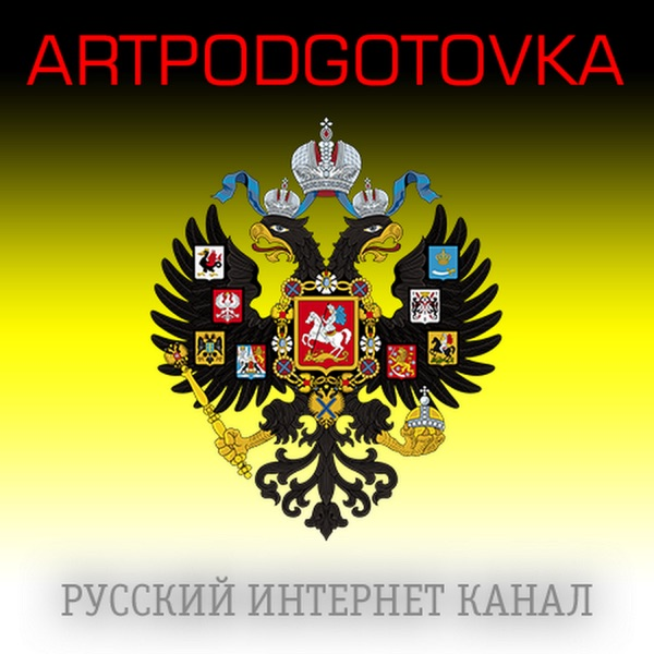 Видеоподкаст: ARTPODGOTOVKA - Плохие новости
