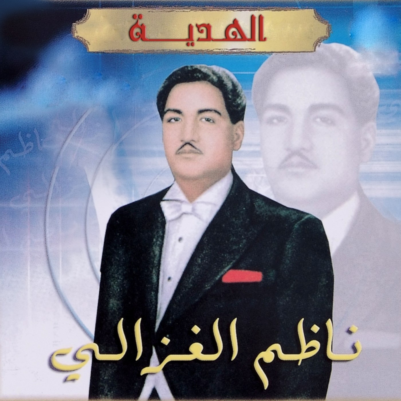 Tesbah Ala Khair