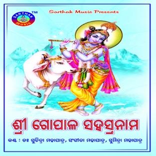 Shree Gopal Sahasranama – Sangita Mahapatra, Sumitra Mahapatra & Dr. Suchitra Mahapatra