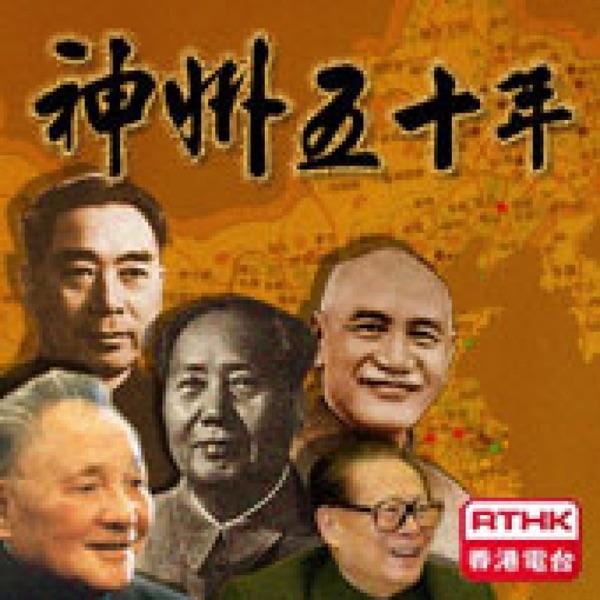 香港電台︰神州五十年