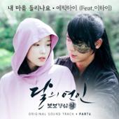 Can You Hear My Heart (feat. LEE HI) - Epik High
