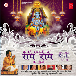 Narendra Chanchal - Hamare Ramji Ko Ram Ram Kahiye