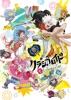 愛の矢の夢(TV Size)TVアニメ「クラシカロイド」より - Single ジャケット写真
