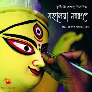 Mahalaya Nabarupe – Various Artists
