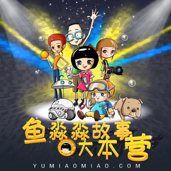 鱼淼淼讲故事【鱼淼淼大本营的故事】