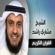 Mishary Rashid Al-Afassy - Quran Kareem