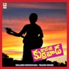 College Kurravaada Original Motion Picture Soundtrack