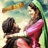Mmirsa (Original Motion Picture Soundtrack) - EP