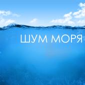 Шум моря - Звуки моря музыка релакс, звуки природы для медитации