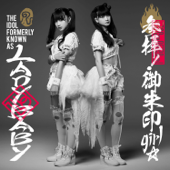 Sanpai! Gosyuin Girl - EP