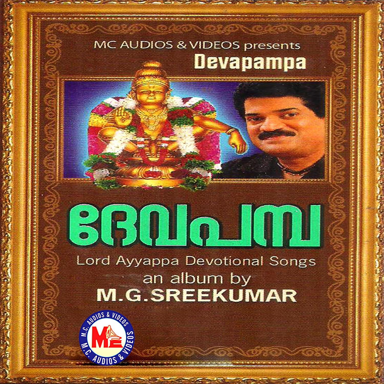 Download album: Deva Pamba - artist M  G  Sreekumar