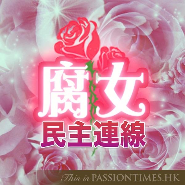 腐女民主連線 - PassionTimes Podcast
