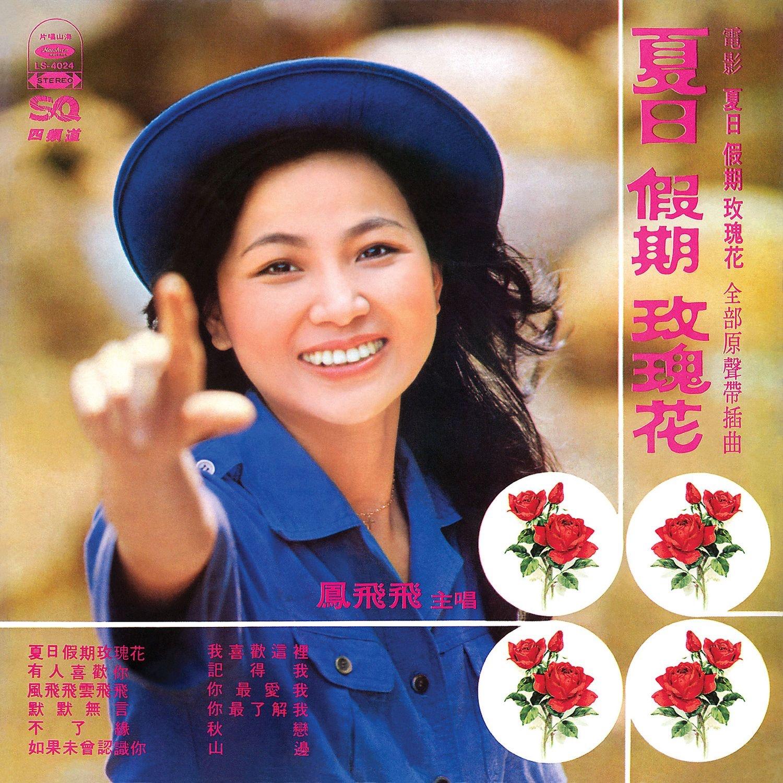夏日假期玫瑰花