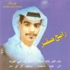 Ghab Al Ghamar