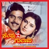 Kempu Gulaabi Original Motion Picture Soundtrack EP