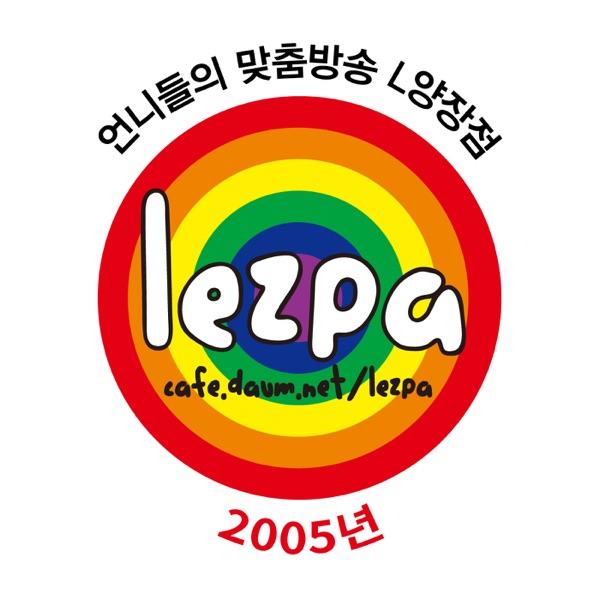 2005년 레주파의 L양장점