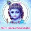 Shree Krishna Mahasakirtan