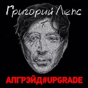 Апгрэйд#Upgrade (Deluxe Edition)