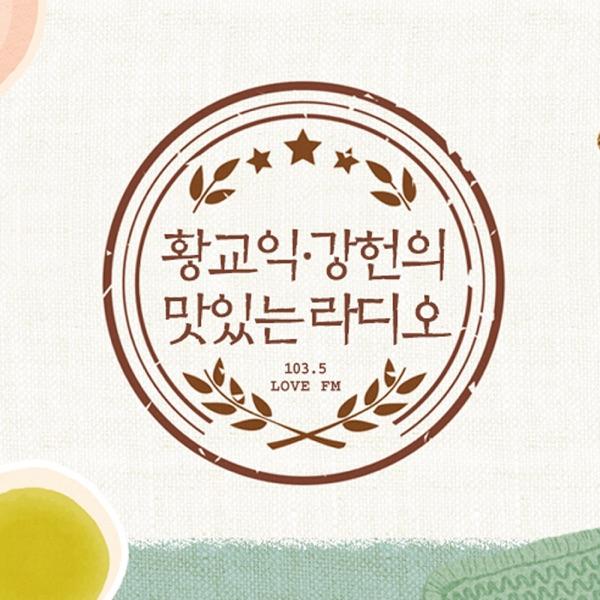 황교익, 강헌의 맛있는 라디오